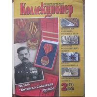 """Журнал """"Петербургский коллекционер"""" No 2 (47 ) 2008 г."""