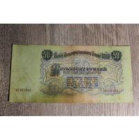50 рублей 1947 года, серия АК 027324.