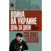 """Рожин. Война на Украине день за днем. """"Рупор тоталитарной пропаганды"""""""