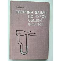 В.А. Балаш  Сборник задач по общему курсу физики