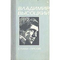 Владимир Высоцкий. Стихи. Проза