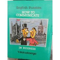 В.Ратушная.Английский язык для делового общения