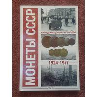Монеты СССР из недрагоценных металлов 1924-1957гг  Том . 1