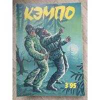 Кэмпо 3-1995