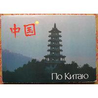 """Набор открыток """"По Китаю"""" (1989) Большой формат. 18 открыток"""