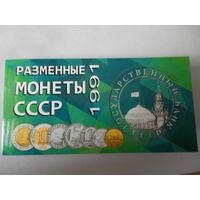 Монеты ГКЧП 1991 год: 10 коп,50 коп,1 руб,5 руб,10 руб.