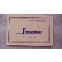 Приглашение в дом офицеров 1973г.   распродажа