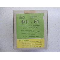 Фотоплёнка / фотопленка листовая 9х12 см ч/б ФН-64 Свема 200 листов, в коробке, до XI-1997 г.