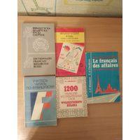М.В.Мишкевич. 1200 наиболее употребительных слов французского языка. Указана цена только за эту книгу.