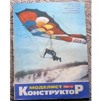 Моделист-конструктор номер 12 1981