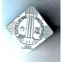 50 год вызваленне Віцебшчыны, 1944-1994 гг. , легкий