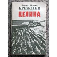 Леонид Ильич Брежнев Целина.