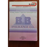Шебеко В.Л., Автомобильный транспорт и страхование (B&B INSURANCE CO.), 2004