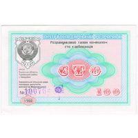 100 рублей (Карбованцев) 1988 г. бона,СССР,колхоз Завадовка ,водяные знаки . аUNC.