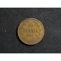 10 пенни 1865 г. (Русская Финляндия)