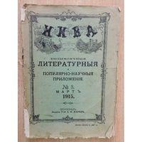 Журнал Нива . Литературное и научно-популярное приложение номер 3 март 1915 г. Петроградъ.