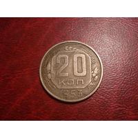 20 копеек 1953 года СССР