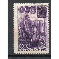 30-летие ВЛКСМ СССР 1948 год 1 марка