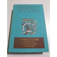Гражданская лирика советских поэтов. Библиотека мировой литературы для детей. Том 28