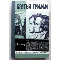 1980. БРАТЬЯ ГРИММ Г. Герстнер. Пер. с нем. (ЖЗЛ)