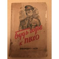 Книга Готов к ПХВО СССР 1938г