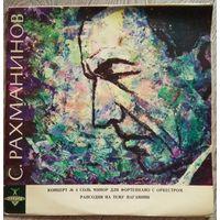С. Рахманинов - Концерт N 4 Для Ф-но С Оркестром / Рапсодия На Тему Паганини