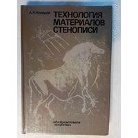 Комаров А. Технология материалов стенописи. /Пособие по граффити на стенах/ 1989г.