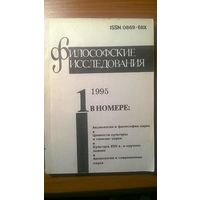 Философские исследования 1995, 1. Аксиология и теория познания. Авторы: А.П. Огурцов, Д.А. Маркова, С.С. Неретина, П. Абеляр, В.Н. Катасонов