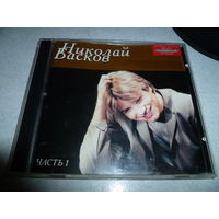 НИКОЛАЙ БАСКОВ-2002- СТАР РЭКОРДС