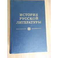 История русской литературы. В 4 томах.