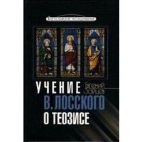 Учение В.Лосского о теозисе.