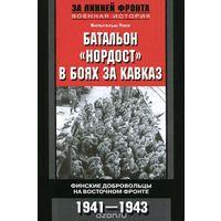 """Тике. Батальон """"Нордост"""" в боях за Кавказ. Финские добровольцы на Восточном фронте. 1941-1943"""