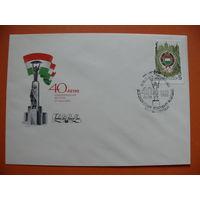 КПД (серия из 1 конверта), Кецба А., 40-летие освобождения Венгрии от фашизма; 1985; чистый (+марка, +СГ, Москва).