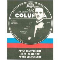 Каталог граммофонных пластинок Петра Лещенко