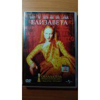 """Фильм """"Елизавета"""" (Elizabeth) лицензия. DVD-video"""