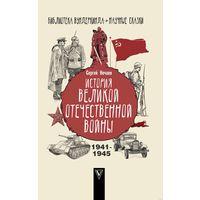 Сергей Нечаев. История Великой Отечественной войны