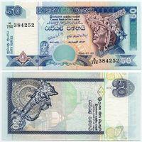 Шри-Ланка. 50 рупий (образца 2006 года, P117e, UNC)