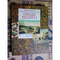 Гарады Беларусi на старых паштоуках.