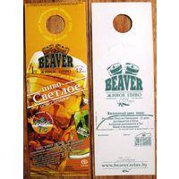 Этикетка пивная (галстук) Beaver Живое пиво No 3