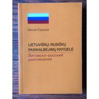 Литовско-русский разговорник