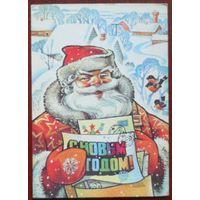 Новый год Дед Мороз Почтовая карточка прошедшая почту при СССР /Худ. Жребин /