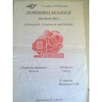 11.04.1999-Торпедо Могилев--ФК Гомель