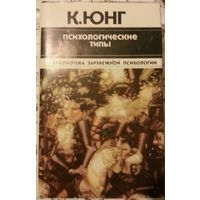 Юнг Карл Густав - Психологические типы 717 стр.