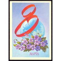 СССР 1985 ДМПК 8 Марта  подписана