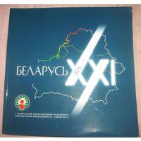 Беларусь xxi век