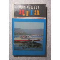 Приглашает Ялта,очерк -путеводитель,1973 г.