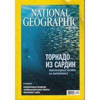 Журналы National Geographic