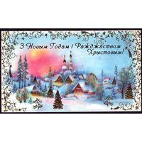 2005 год С Новым Годом и Рождеством!