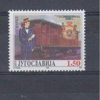 [1124] Югославия 1996.Железная дорога.Почтовый вагон.