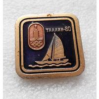 Парусный спорт. Таллин 80. Олимпиада 1980 года. Виды спорта #0555-SP10